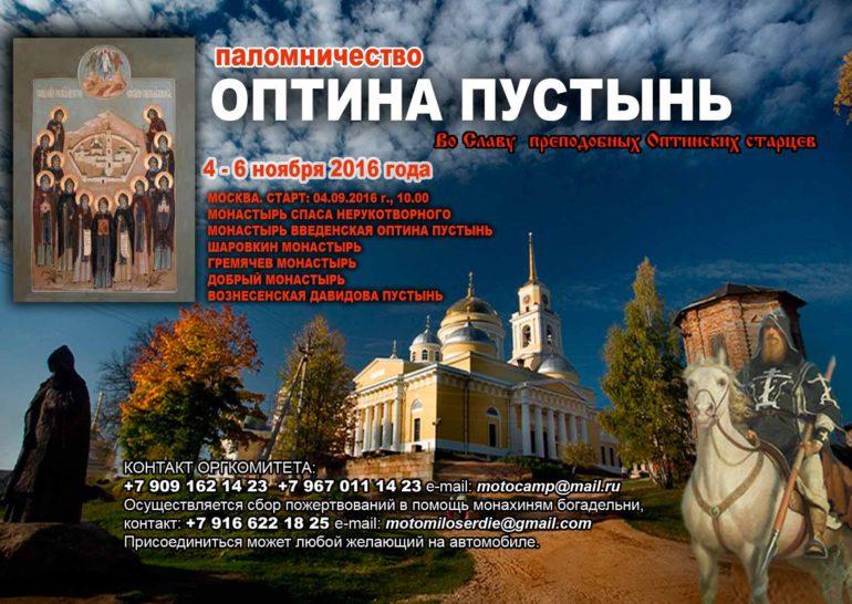 optina_148x105